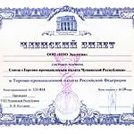 Сертификат ТТП